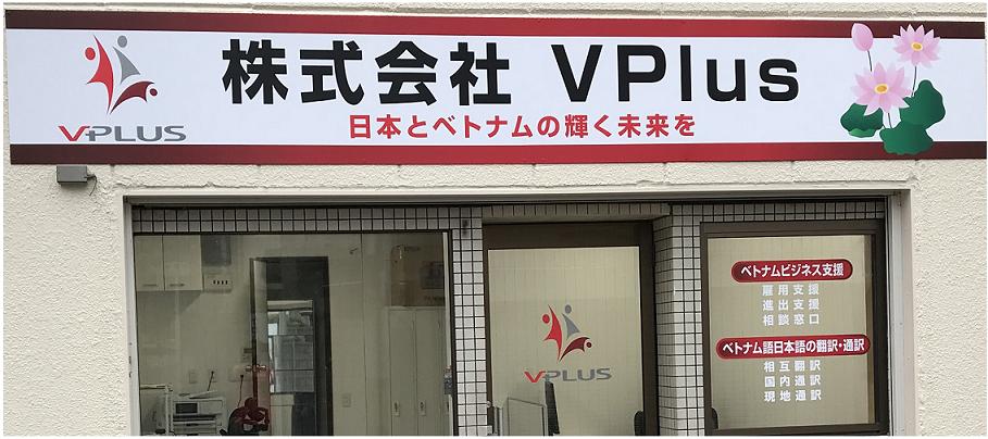 VPlus
